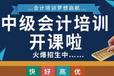 秦皇島初級會計、中級會計、會計實操培訓班