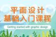 石家莊平面設計、UI、廣告設計、網站設計培訓