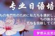 天津留學日語、日語考級、日語口語培訓學校