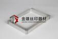 金雄絲印鋁框SMT鋁框網版廠家3747CM