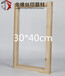 3040CM絲印木框2530木制材料