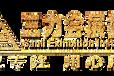 2021第58屆西安廣告標識辦公印刷LED光電照明產業博覽會