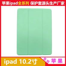 蘋果ipad10.2平板保護套帶筆槽TPU軟殼包邊三折頁10.2保護套圖片
