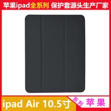 廠家直銷ipadAir3保護套2019款磁吸軟殼防摔ipad10.5保護套帶筆槽圖片