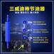 汽車增加動力節油器三威迪棒改裝提速發動機降噪通用型