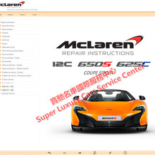 McLaren邁凱倫650S&625C&12C維修手冊電路圖零配件目錄用戶手冊圖片