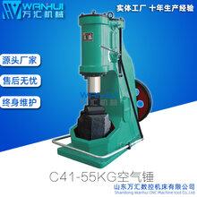 山东万汇机械供应C41-55KG/65KG空气锤锻打空气锤铁艺空气锤图片
