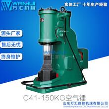 供应150KG重型锻压空气锤工业锻打空气锤万汇空气锤图片