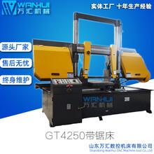 廠家直銷Gt4250帶鋸床GT4250精工帶鋸床效率高壽命長安全可靠圖片