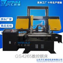 GS4265数控锯床自动送料金属带锯床切割范围大4265金属带锯床图片