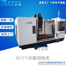 萬匯立式數控加工中心XK7136剛性強加工中心數控銑床XK7136圖片