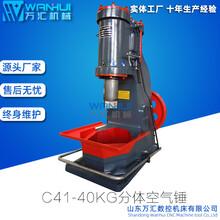 供应万汇机械C41-40公斤空气锤气动空气锤含电机全套设备图片