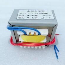 聯恒電子EI-20W電子電源變壓器開關電源變壓器廠家定制圖片
