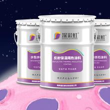 湖南国彩深彩虹品牌,外墙反射保温隔热涂料东森游戏主管列。图片