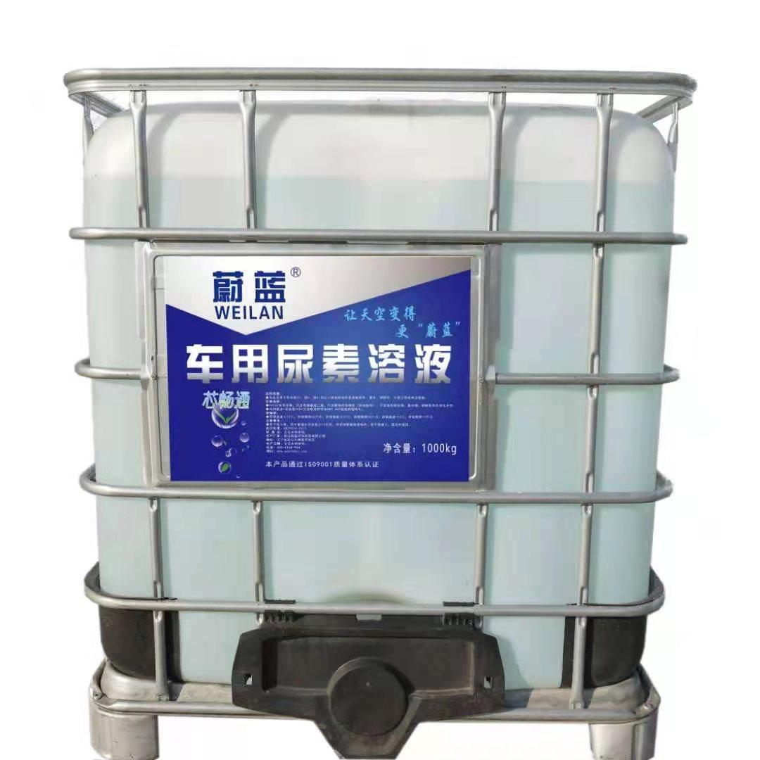 蔚蓝车用尿素溶液吨桶