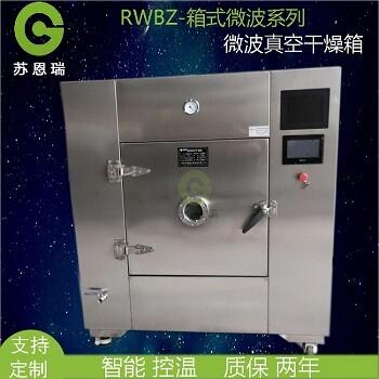 福州中藥浸膏微波殺菌設備-低溫微波真空干燥箱
