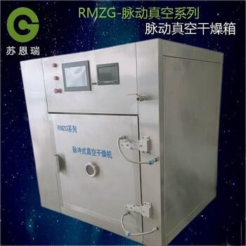 真空低溫干燥機中藥濃縮浸膏干燥提取設備脈動真空烘箱廠家