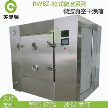 氣氛保護真空干燥箱高真空烘箱價格