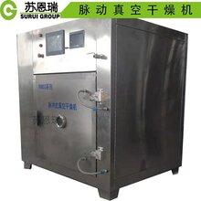 厂家新型低温脉动式真空干燥箱-物优价廉图片