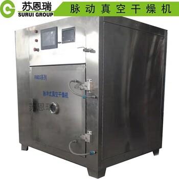 江西中藥真空濃縮浸膏提取設備-脈沖式脈動真空干燥機