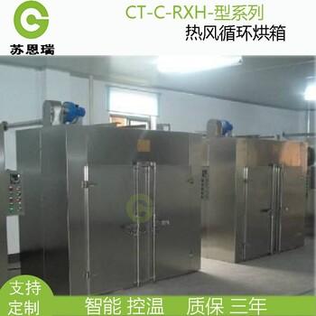 间歇式烘箱-热风循环烘箱生产商-食品、药材可用