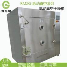 供應廈門中藥浸膏烘干設備-脈動式真空干燥機報價圖片