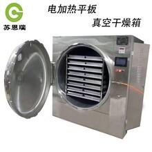 廠家中藥浸膏脈動干燥設備-平板真空低溫干燥機-可定制圖片