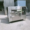 低温真空微波干燥机