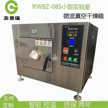 供應山東省小型微波設備-實驗室微波真空干燥機