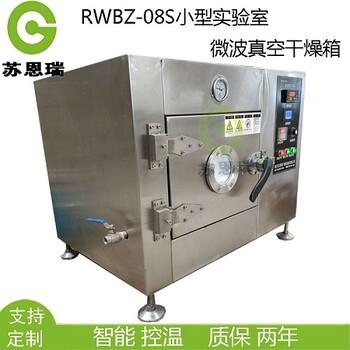 RWBZ-08S实验室低温微波真空干燥机
