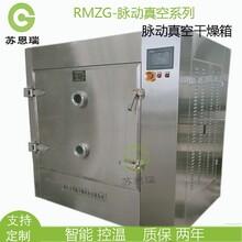 脉动真空干燥机-低温脉冲-南京苏恩瑞干燥设备图片