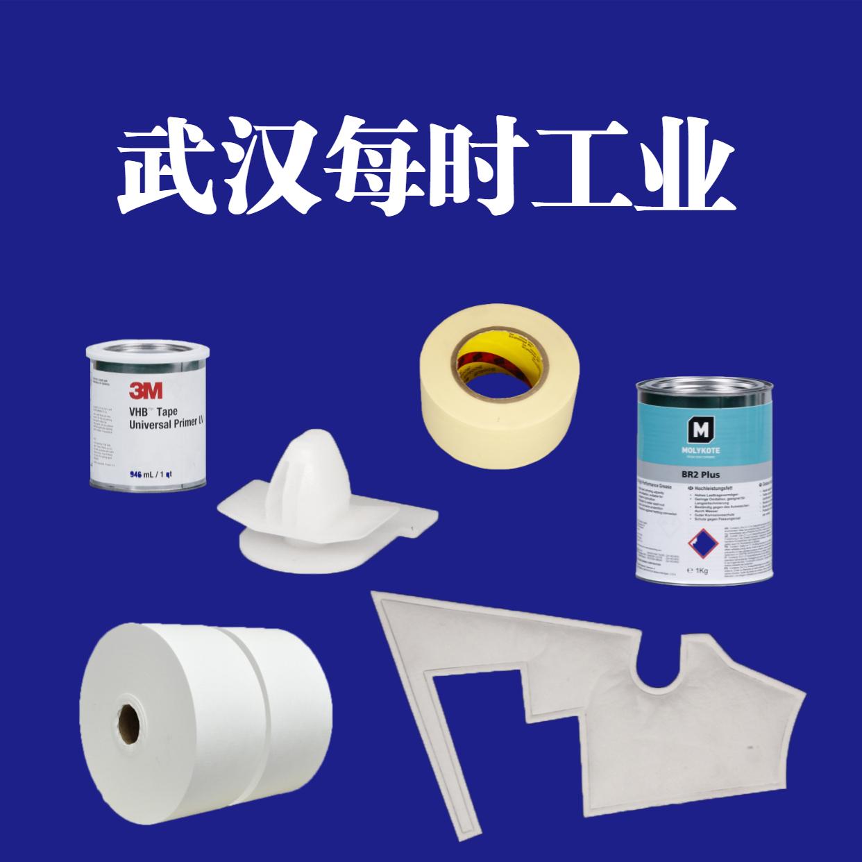 现货供应3m双面胶,泡棉胶,品种齐全接受定制