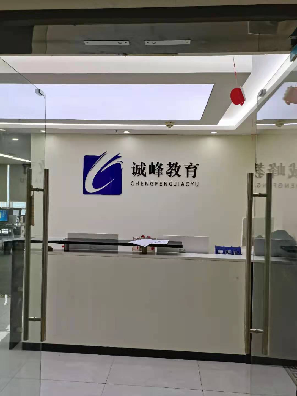 武漢誠峰教育科技有限公司