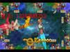 新疆克拉玛依游戏机海洋之星EX捕鱼机卖