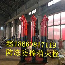 山西晋城SSFT150/65-1.6防冻防撞调压消火栓找哪家图片