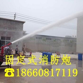 PS30B消防水炮价