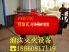 承德滦平PY8/300移动式泡沫灭火装置维护保养