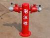 黑龙江省大兴安岭地区MPS150-80×2-1.6泡沫消火栓生产厂家