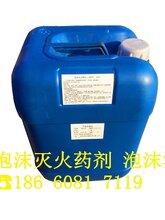 山东枣庄市抗溶水成膜泡沫灭火剂的价格图片