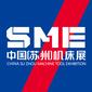 2021年3月SME中国(苏州)机床展苏州国际博览中心图片