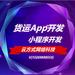 货运小程序开发货运APP开发货运系统开发