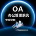 OA办公系统开发OA办公软件开发OA办公小程序开发