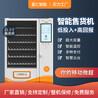 富仁智能自動售貨機觸摸大屏24小時自助零食飲料售賣掃碼支付