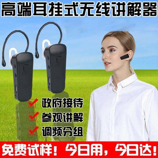 和縣電子會議耳機出租,會議設備