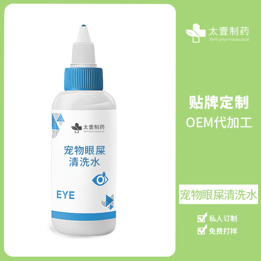 河南藥廠承接寵物滴眼液源頭工廠貼牌定制,寵物眼藥水