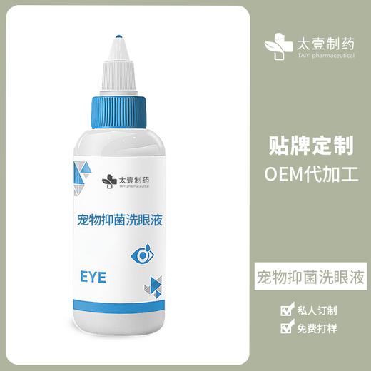 湖南太壹制藥有限公司寵物眼藥水,上海藥廠承接寵物滴眼液OEM貼牌代加工