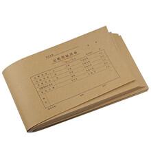 立信電腦版憑證封面牛皮紙憑證封面14.557cm50張/包圖片