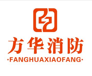 廣州市方華消防機電工程有限公司