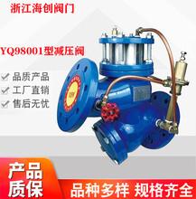 YQ98001型過濾活塞式可調減壓閥閥門廠家供應圖片