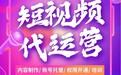 岳阳抖音代运营公司,岳阳短视频代运营,岳阳抖音带货运营